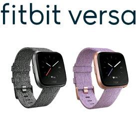 Fitbit Versa スペシャルエディションスマートウォッチ【送料・代引手数料無料】≪あす楽対応≫