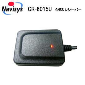 GR-8015U (USB) 1.5mケーブルGNSSレシーバUSB接続【送料・代引手数料無料】