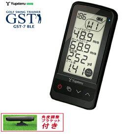 ポイント10倍YUPITERU 「GST-7 BLE」(ユピテル GST7 BLE ゴルフスイングトレーナー)≪あす楽対応≫