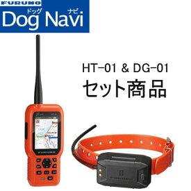 DOGNAVI(ドックナビ) HT-01&DG-01 Ver2 セット品【送料・代引手数料無料】