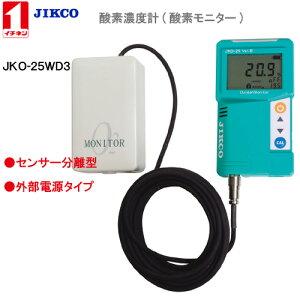 酸素濃度計 <JKO-25WD3> Ver.3イチネンジコ−【送料・代引手数料無料】