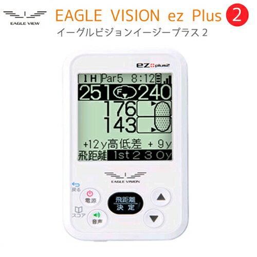 ポイント10倍EAGLE VISION ez + Plus2 イーグルビジョン ゴルフナビ(EV-615)【送料・代引手数料無料】≪あす楽対応≫