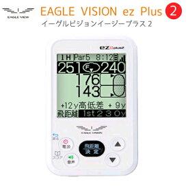 ポイント10倍EAGLE VISION ez + Plus2 イーグルビジョン ゴルフナビ(EV-615)【送料・代引手数料無料】