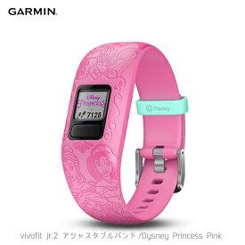 vivofit jr.2 (ヴィヴォフィット ジュニアツー)【アジャスタブルバンド / Disney Princess Pink(ディズニープリンセス ピンク)】日本正規版 GARMIN(ガーミン)【送料無料】≪あす楽対応≫