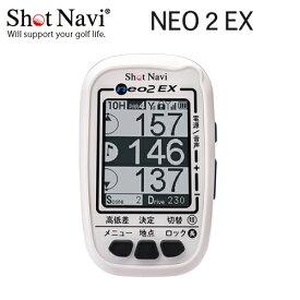 ShotNavi NEO2 EX(ショットナビ ネオ2イーエックス)[送料・代引手数料無料]
