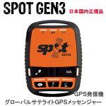 spot-gen3.jpg