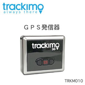 1年通信込み!みちびき対応【TRKM010】Trackimo UNIVERSAL TRACKER(トラッキモ ユニバーサルトラッカー)アメリカFBI、各国治安機関にも採用されている小型GPS追跡装置3G/WiFi/Bluetooth対応 GPSトラッカー 1年保証【送料・代引手数料無料】