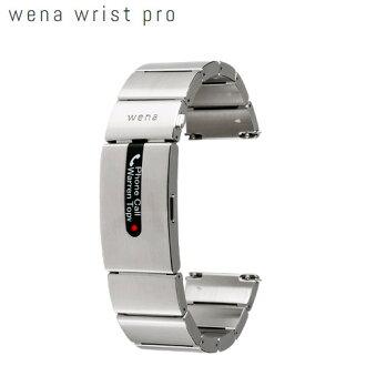 Sony wena wrist pro Sliver