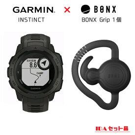 インスティンクト(INSTINCT) + BONX GRIP セット品【日本国内正規品 1年保証】【送料・代引手数料無料】GARMIN(ガーミン)