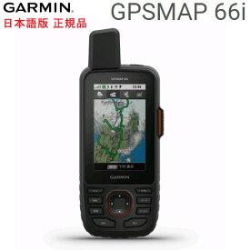 日本詳細地形図2500/25000インストール済GPSMAP66i 日本語版【送料・代引手数料無料】(GPS map 66i)GARMIN(ガーミン)753759255367