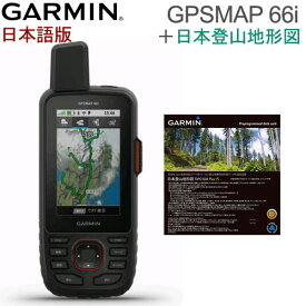 お得なセット商品!日本詳細地図(山)セットGPSMAP 66i 日本語版【送料・代引手数料無料】(GPSMAP66i日本語版)GARMIN(ガーミン)
