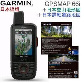 お得なセット商品!日本詳細地図(山・道路)セットGPSMAP 66i 日本語版【送料・代引手数料無料】(GPSMAP66i日本語版)GARMIN(ガーミン)