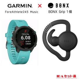 フォアアスリート245 Music (ForeAthlete245Music) + BONX GRIP セット品【日本国内正規品 1年保証】【送料・代引手数料無料】GARMIN(ガーミン)