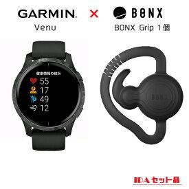 GARMIN VENU (ヴェニュー) + BONX GRIP セット品【日本国内正規品 1年保証】【送料・代引手数料無料】GARMIN(ガーミン)