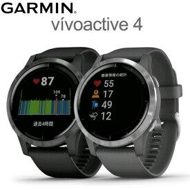 期間限定フィルム付きvivoactive 4 (vivoactive4)光学式心拍計対応ライフログ&スポーツ機能付きスマートウォッチ機能GARMIN(ガーミン)【送料・代引手数料無料】≪あす楽対応≫