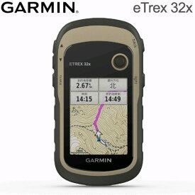 特典付き!eTrex 32x 日本語版日本詳細地形図2500/25000搭載済【送料・代引手数料無料】(eTrex32x 日本語版)GARMIN(ガーミン)