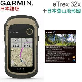 ●発売記念特典付き●お得なセット商品!日本詳細地図(山)セットeTrex 32x 日本語版【送料・代引手数料無料】(eTrex32x日本語版)GARMIN(ガーミン)