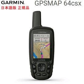 液晶保護フィルム付き日本詳細地形図2500/25000インストール済GPSMAP64CSx 日本語版【送料・代引手数料無料】(GPS map 64 csx)GARMIN(ガーミン)753759255435≪あす楽対応≫