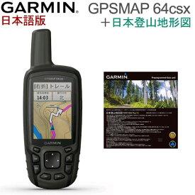 液晶保護フィルム付きお得なセット商品!日本詳細地図(山)セットGPSMAP 64csx 日本語版【送料・代引手数料無料】(GPSMAP64csx日本語版)GARMIN(ガーミン)
