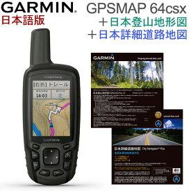 液晶保護フィルム付きお得なセット商品!日本詳細地図(山・道路)セットGPSMAP 64csx 日本語版【送料・代引手数料無料】(GPSMAP64csx日本語版)GARMIN(ガーミン)