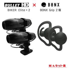 BIKER Elite (BikerElite)×2 + BONX GRIP2個入り セット品【日本国内正規品 1年保証】【送料・代引手数料無料】
