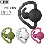 bonx-grip.jpg