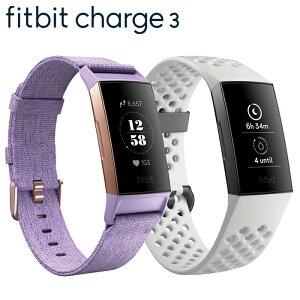 Fitbit Charge3【L/Sサイズ】スペシャルエディション日本正規品White/Graphite・Lavender Woven/Rose GoldフィットネストラッカーFB410GMWT-CJK/FB410RGLV-CJK【送料・代引手数料無料】