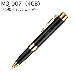 ペン型ボイスレコーダーMQ-007(4GB)【送料・代引手数料無料】