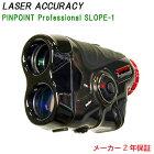 レーザーアキュラシーPINPOINT Professional SLOPE-1( ピンポイント プロフェッショナル スロープ1)レーザー距離計測器 【送料・代引手数料無料】≪あす楽対応≫