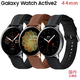 Samsung Galaxy Watch Active2 <44mm Silver>Galaxy以外でも使える!高機能スマートウォッチ≪あす楽対応≫