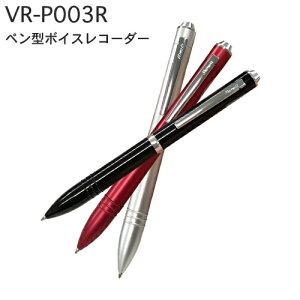 ペン型ボイスレコーダーVR-P003R【送料・代引手数料無料】≪あす楽対応≫