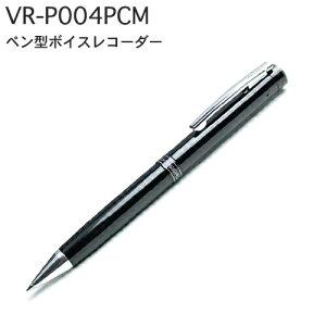 ペン型ボイスレコーダーVR-P004PCM【送料・代引手数料無料】