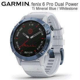 fenix 6 Pro Dual PowerTi Mineral Blue/Whitestone(フェニックス 6 プロデュアルパワーブルー/ホイワト)fenix6 Pro Dual Power Ti Mineral Blue/Whitestone02410-34【送料代引手数料無料】GARMIN(ガーミン)