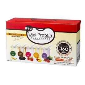 膨らむ!ダイエットプロテイン【5種類の味各6色入り】無理なくカロリーコントロール送料無料