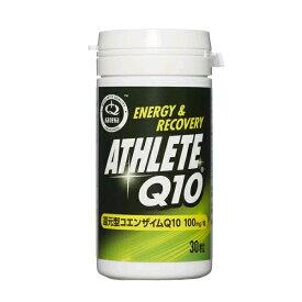 ATHLETE Q10 アスリート Q10(30粒)還元型コエンザイムQ10 100mg≪あす楽対応≫