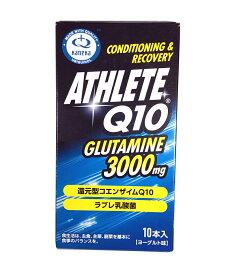 ATHLETE Q10 GLUTAMINEアスリート Q10 グルタミン(5g*10本入り)還元型コエンザイムQ10 30mg