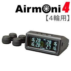 エアモニ4【4輪用】(Airmoni4)タイヤ空気圧センサー【送料・代引手数料無料】