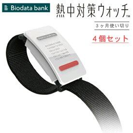 熱中対策ウォッチ[4個セット]biodatabankバイオデータバンクBDB20200601【送料・代引手数料無料】《あす楽対応》