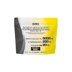ジョインスムーズ【150g】ふしぶしの元気をサポートする栄養補助食品NUREX(ニューレックス)