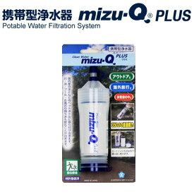 携帯用浄水器 mizu-Q Plus登山・キャンプ・防災用品・海外旅行用【送料無料】≪あす楽対応≫
