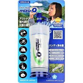 携帯用浄水器 mizu-Q Plus登山・キャンプ・防災用品・海外旅行用【送料無料】