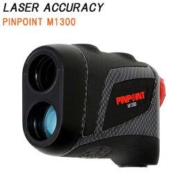 期間限定価格レーザーアキュラシーPINPOINT M1300( ピンポイント M1300)レーザー距離計測器 【送料・代引手数料無料】