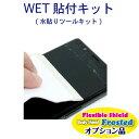 Shield wet kit