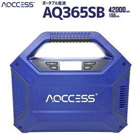 AQ365SBポータブル電源アクセス(AQCCESS) 大容量42000mAh/155Wh[送料・代引き手数料無料]