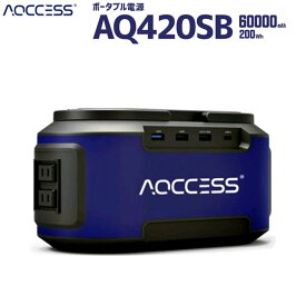 AQ420SBポータブル電源アクセス(AQCCESS) 大容量60000mAh/222Wh[送料・代引き手数料無料]≪あす楽対応≫