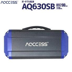 AQ630SBポータブル電源アクセス(AQCCESS) 大容量89200mAh/330Wh[送料・代引き手数料無料]≪あす楽対応≫