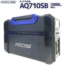 AQ710SBポータブル電源アクセス(AQCCESS) 大容量120000mAh/444Wh[送料・代引き手数料無料]≪あす楽対応≫