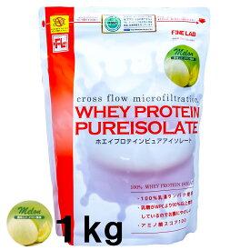 ファインラボ ホエイプロテイン ピュアアイソレート メロン風味【1kg】≪あす楽対応≫
