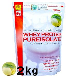 ファインラボ ホエイプロテイン ピュアアイソレート メロン風味【2kg】【送料・代引手数料無料】
