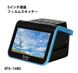 5インチ液晶フィルムスキャナーKFS-14WS(送料・代引手数料無料)